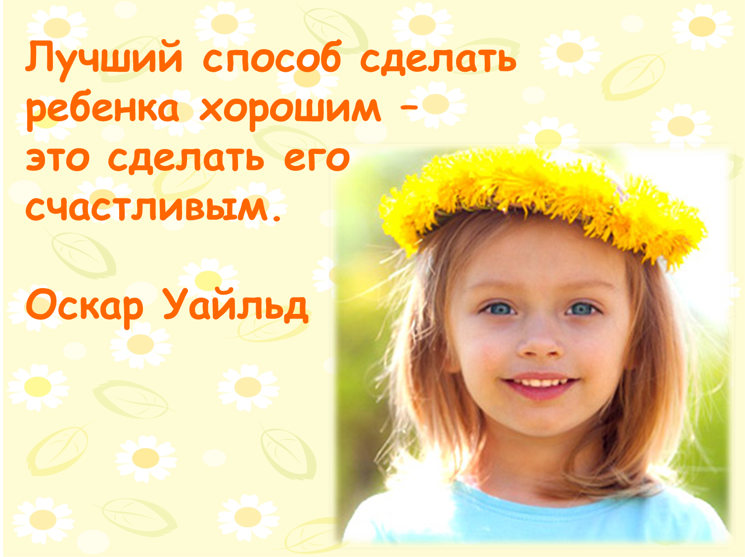 Картинки с детьми и красивыми надписями